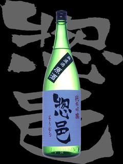 惣邑(そうむら)「純米吟醸」無濾過生原酒
