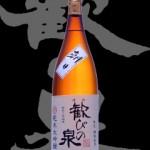 歓の泉(よろこびのいずみ)「純米大吟醸」朝日