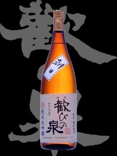 歓びの泉(よろこびのいずみ)「純米大吟醸」朝日