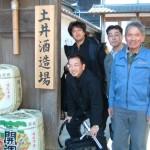 開運(かいうん)土井酒造場蔵見学