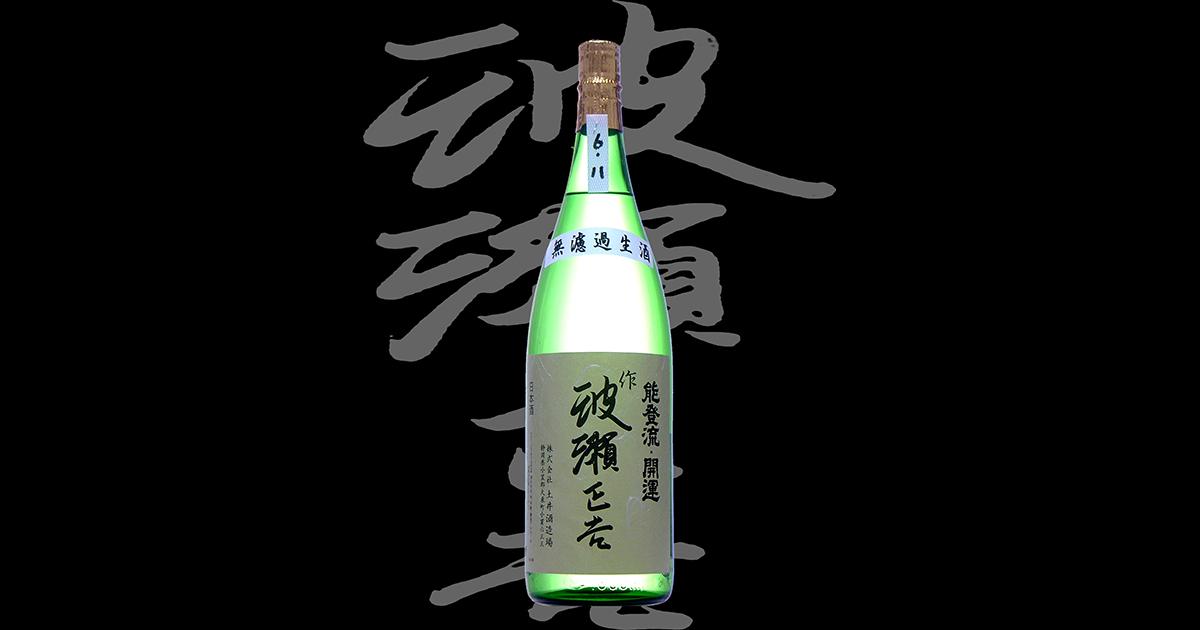 開運(かいうん)「大吟醸」波瀬正吉 6-ハ