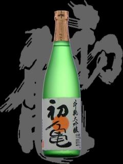 初亀(はつかめ)「大吟醸」斗瓶取り