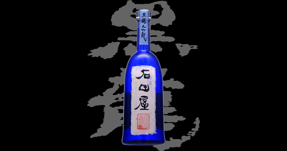 黒龍(こくりゅう)「純米大吟醸」石田屋2004