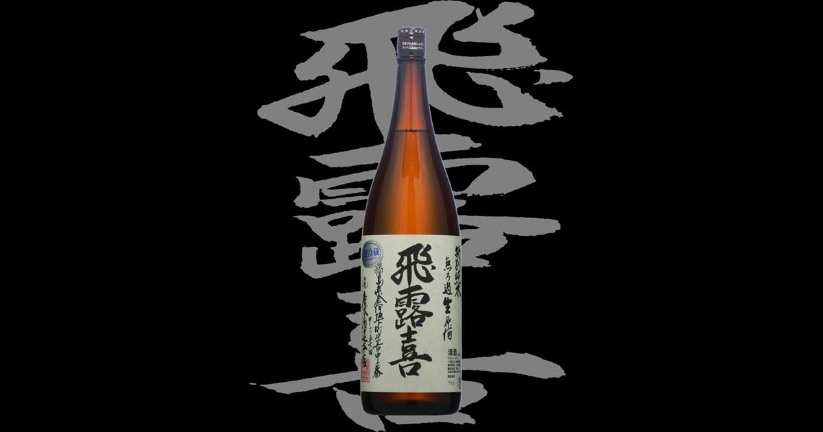 飛露喜(ひろき)「特別純米」無濾過生原酒