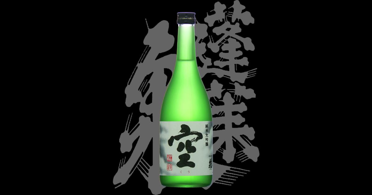 蓬莱泉(ほうらいせん)「純米大吟醸」空2004