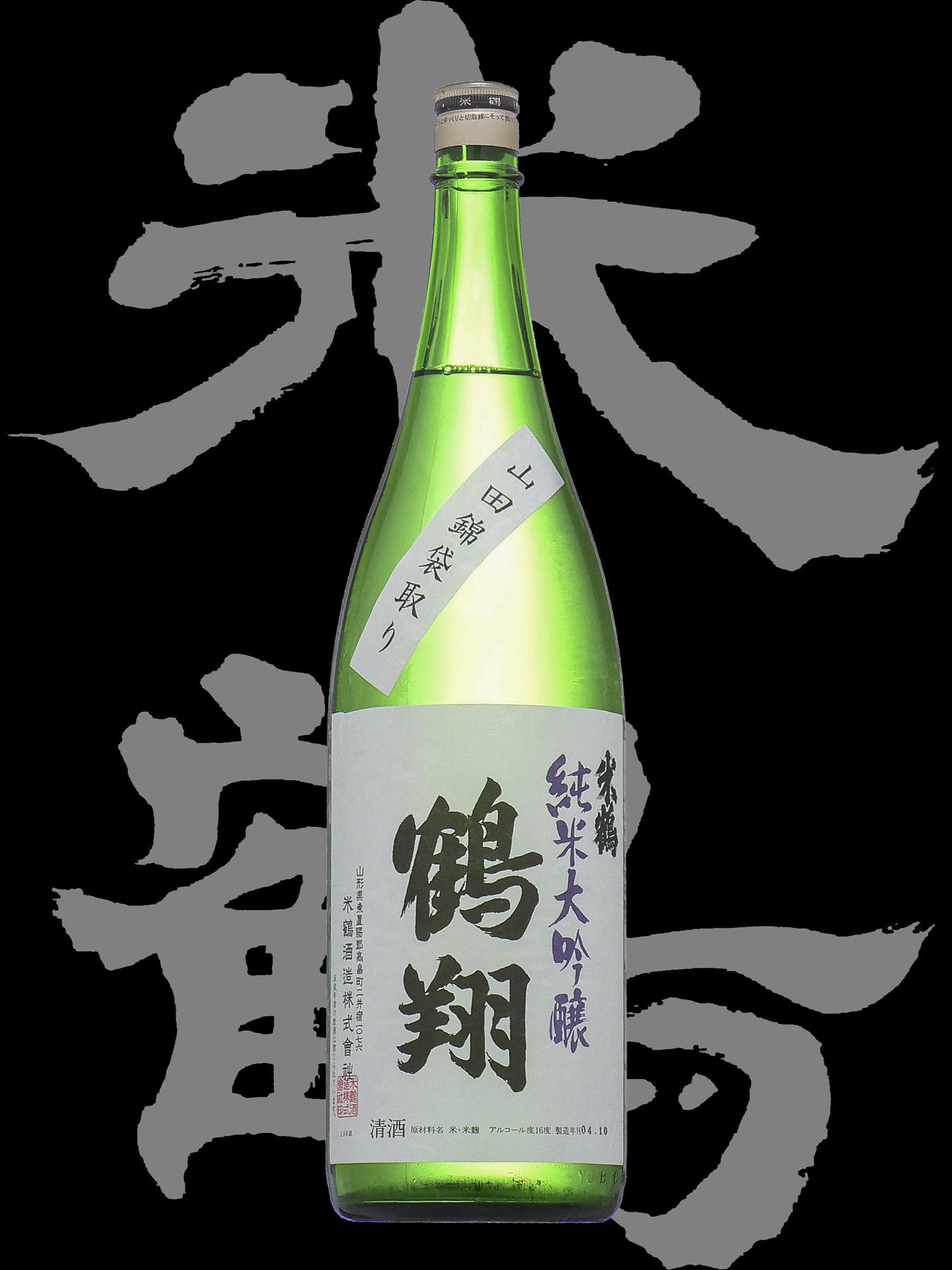 米鶴(よねつる)「純米大吟醸」鶴翔(かくほう)