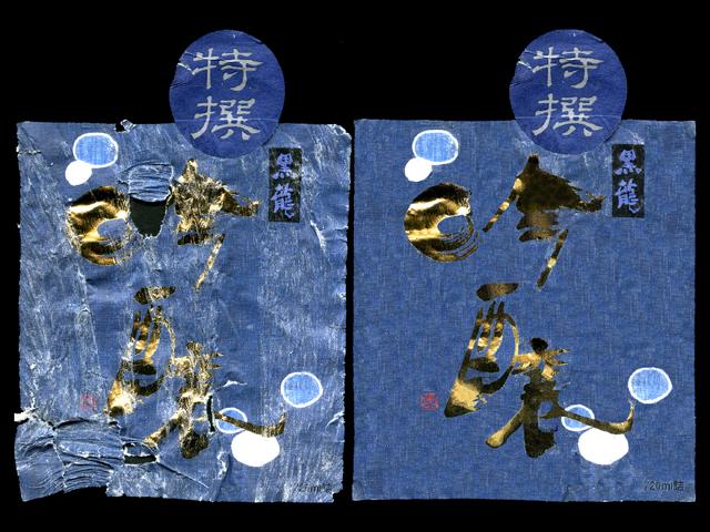 黒龍(こくりゅう)「吟醸」特選ラベルビフォーアフター