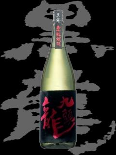 九頭龍(くずりゅう)「大吟醸」