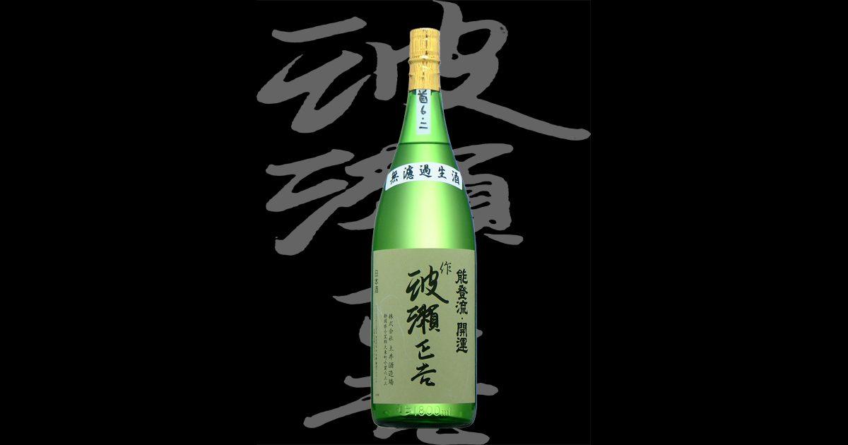 由紀の酒 Best of the year 2005