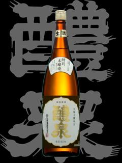 醴泉(れいせん)「特別本醸造」本生原酒