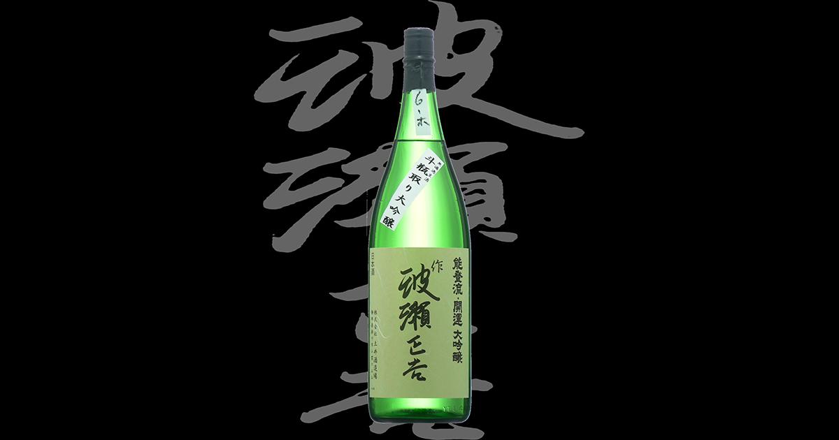 開運(かいうん)「大吟醸」波瀬正吉 斗瓶取り無濾過生酒6-ホ