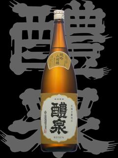 醴泉(れいせん)「純米吟醸」山田錦