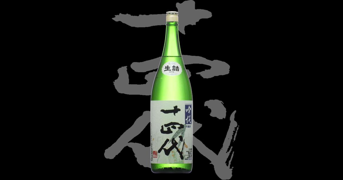 十四代(じゅうよんだい)「吟醸」吟撰播州山田錦生詰
