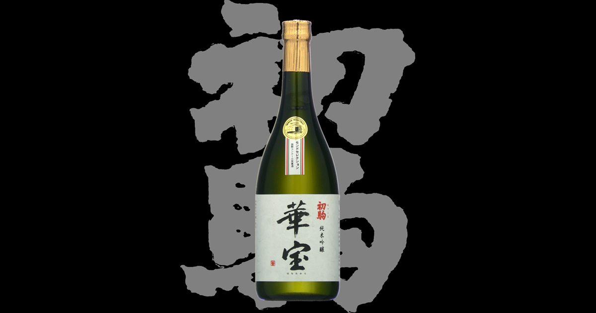 初駒(はつこま)「純米吟醸」華宝