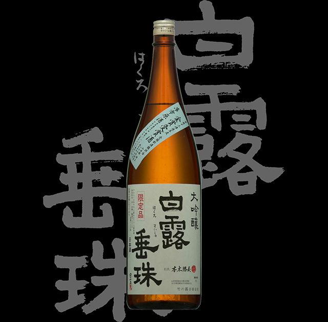 白露垂珠(はくろすいしゅ)「大吟醸」全国新酒鑑評会金賞受賞酒12BY