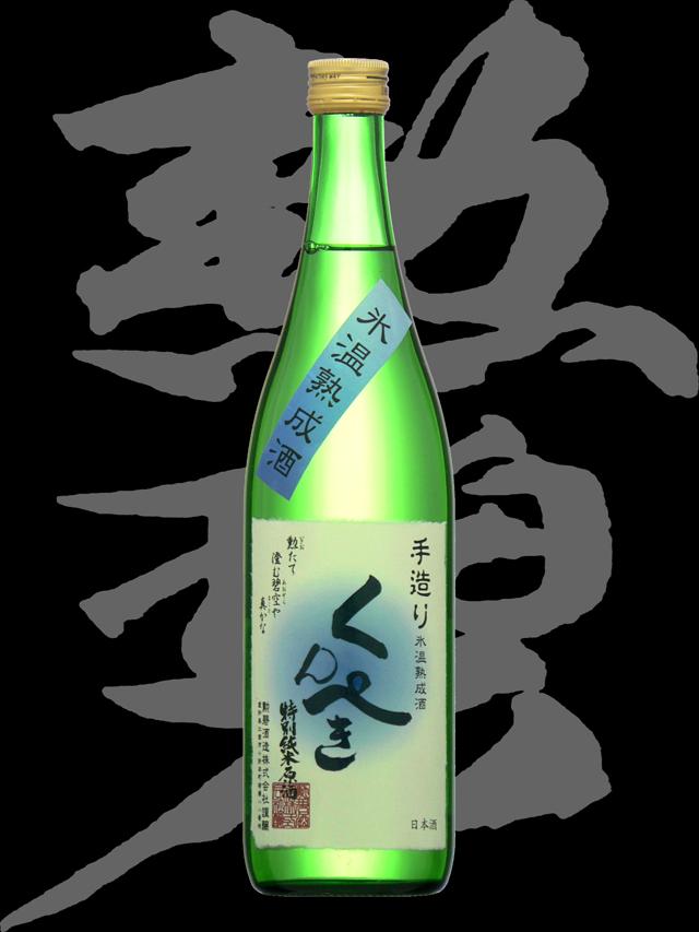 勲碧(くんぺき)「特別純米」手造り氷温熟成原酒
