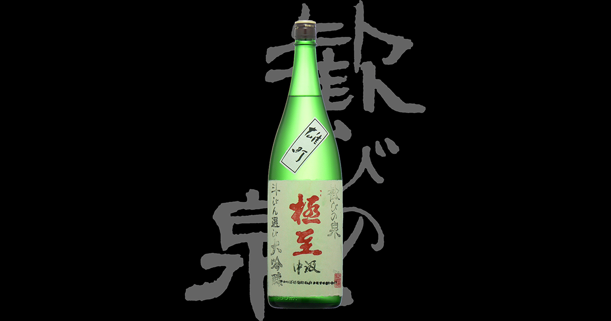 歓びの泉(よろこびのいずみ)「大吟醸」極至中汲雄町斗瓶選び