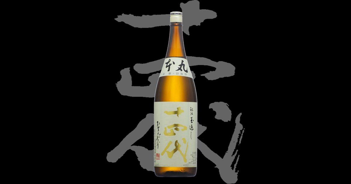 由紀の酒 Best of the year 2007