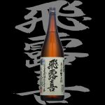 飛露喜(ひろき)「特別純米」無ろ過生原酒19BY