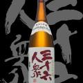 三十六人衆(さんじゅうろくにんしゅう)「純米大吟醸」山田錦