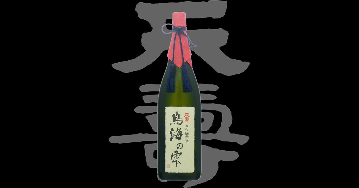 天壽(てんじゅ)「大吟醸」鳥海の雫