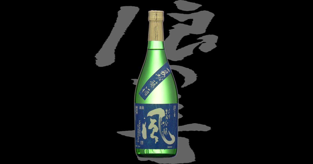 浪乃音(なみのおと)「特別吟醸」風