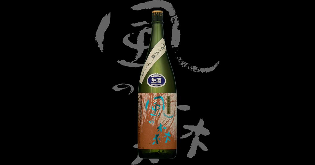 風の森(かぜのもり)「純米大吟醸」しぼり華キヌヒカリ