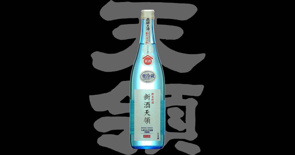 天領(てんりょう)「本醸造」新酒天領しぼりたて生酒