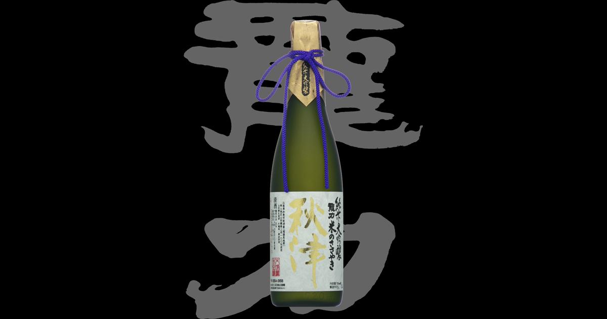 龍力(たつりき)「純米大吟醸」秋津生