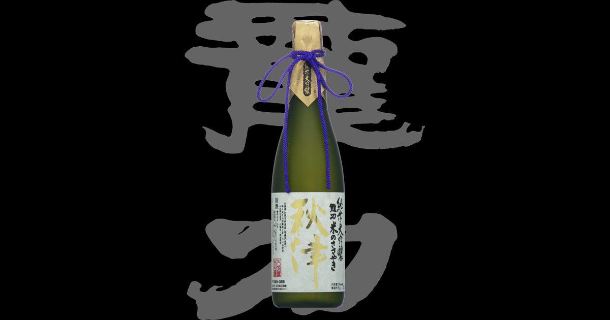 由紀の酒 Best of the year 2009