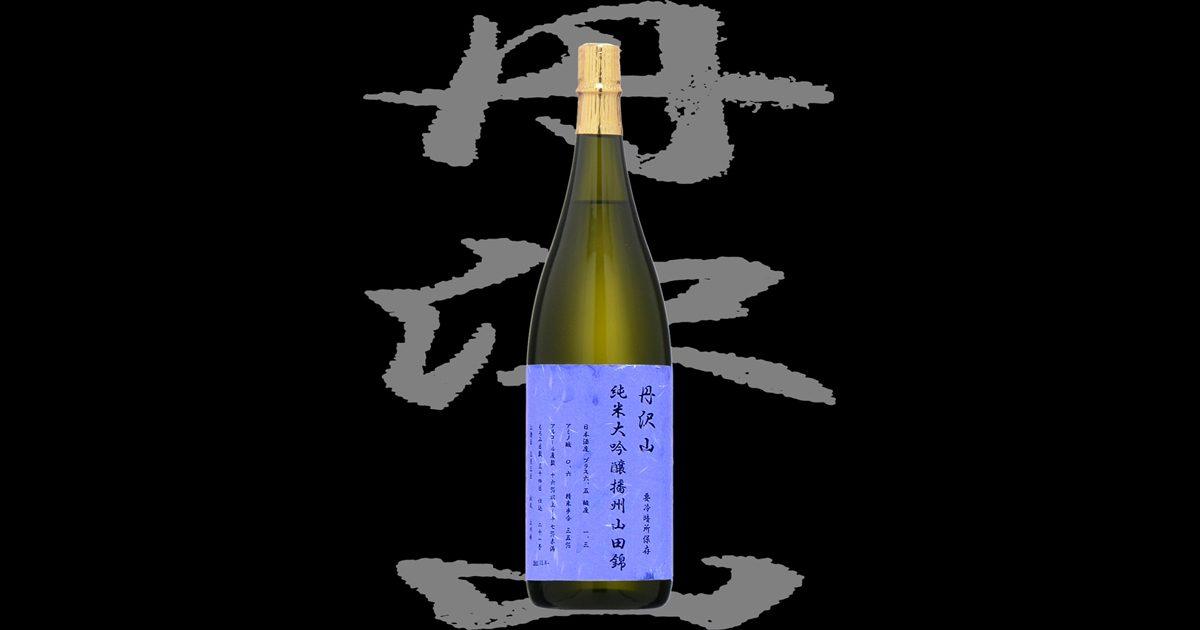 丹沢山(たんざわさん)「純米大吟醸」藩州山田錦