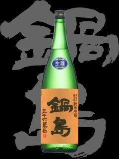 鍋島(なべしま)「純米吟醸」五百万石中汲み無ろ過
