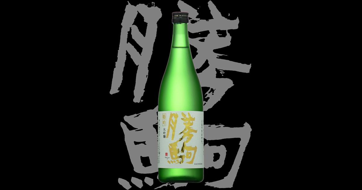 勝駒(かちこま)「大吟醸」特吟23BY