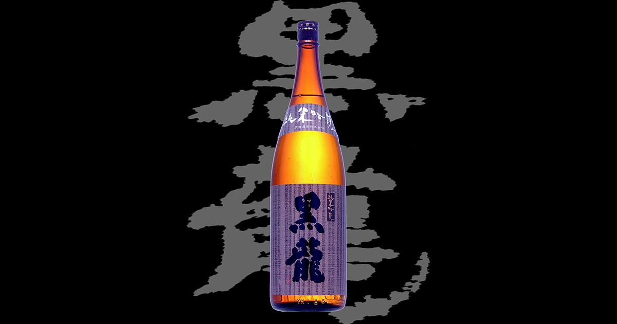 黒龍(こくりゅう)「純米吟醸」22BY