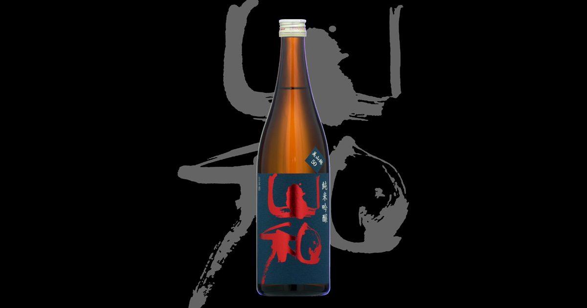 山和(やまわ)「純米吟醸」美山錦50