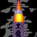 黒龍(こくりゅう)「純米吟醸」