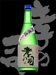 孝の司(こうのつかさ)「純米」雄町生原酒