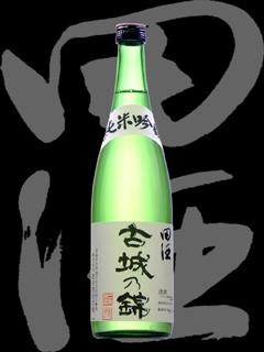 田酒(でんしゅ)「純米吟醸」古城乃錦
