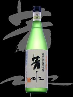芳水(ほうすい)「大吟醸」金賞受賞酒