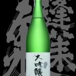 蓬莱泉(ほうらいせん)「大吟醸」名古屋国税局第五十三回酒類鑑評会優等賞受賞酒