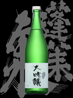 蓬莱泉(ほうらいせん)「大吟醸」酒類鑑評会(名古屋)優等賞受賞酒
