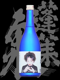蓬莱泉(ほうらいせん)「純米大吟醸」オリジナルラベルyukinosake