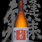 蓬莱泉(ほうらいせん)「純米吟醸」新春初しぼり