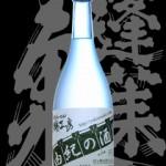 蓬莱泉(ほうらいせん)「純米吟醸」由紀の酒遠心分離