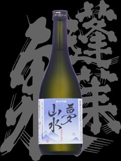 蓬莱泉(ほうらいせん)「純米吟醸」夢山水
