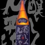 醸し人九平次(かもしびとくへいじ)「純米吟醸」件の山田
