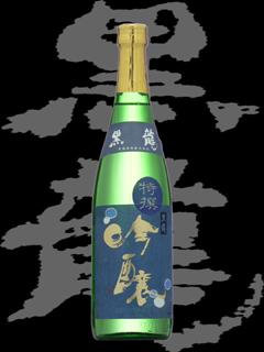 黒龍(こくりゅう)「吟醸」特選