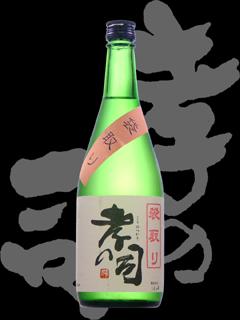 孝の司(こうのつかさ)「純米吟醸」袋取り