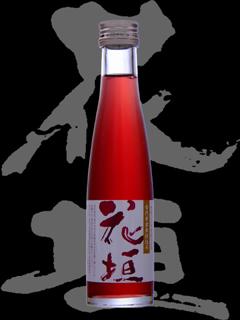花垣(はながき)「純米」古代米(黒米)玄米仕込み