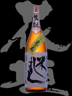 花垣(はながき)「純米」米しずく生もと亀の尾
